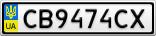 Номерной знак - CB9474CX
