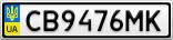 Номерной знак - CB9476MK