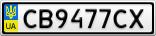 Номерной знак - CB9477CX