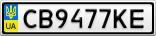 Номерной знак - CB9477KE