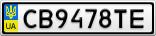 Номерной знак - CB9478TE
