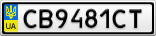 Номерной знак - CB9481CT
