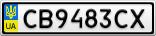 Номерной знак - CB9483CX
