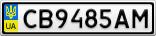 Номерной знак - CB9485AM