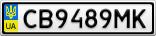 Номерной знак - CB9489MK