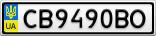 Номерной знак - CB9490BO