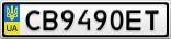 Номерной знак - CB9490ET