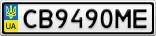 Номерной знак - CB9490ME