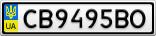 Номерной знак - CB9495BO
