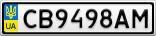 Номерной знак - CB9498AM