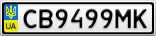 Номерной знак - CB9499MK