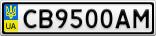 Номерной знак - CB9500AM