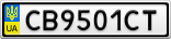 Номерной знак - CB9501CT