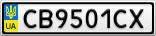 Номерной знак - CB9501CX