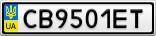 Номерной знак - CB9501ET