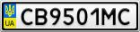 Номерной знак - CB9501MC