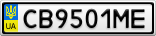 Номерной знак - CB9501ME