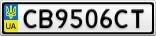 Номерной знак - CB9506CT