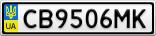 Номерной знак - CB9506MK
