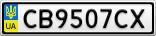 Номерной знак - CB9507CX