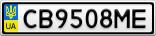 Номерной знак - CB9508ME