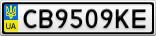 Номерной знак - CB9509KE