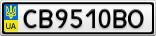 Номерной знак - CB9510BO