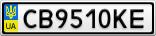 Номерной знак - CB9510KE