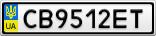 Номерной знак - CB9512ET