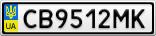 Номерной знак - CB9512MK