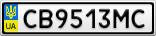 Номерной знак - CB9513MC