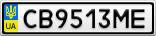 Номерной знак - CB9513ME