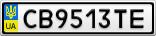 Номерной знак - CB9513TE