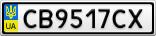 Номерной знак - CB9517CX