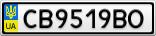 Номерной знак - CB9519BO