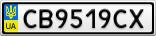 Номерной знак - CB9519CX