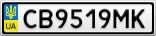 Номерной знак - CB9519MK