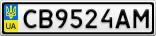 Номерной знак - CB9524AM