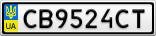 Номерной знак - CB9524CT