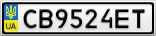 Номерной знак - CB9524ET