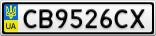 Номерной знак - CB9526CX