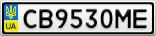 Номерной знак - CB9530ME