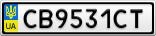 Номерной знак - CB9531CT