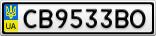 Номерной знак - CB9533BO
