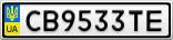 Номерной знак - CB9533TE