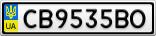 Номерной знак - CB9535BO