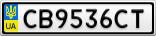 Номерной знак - CB9536CT