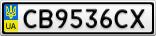 Номерной знак - CB9536CX