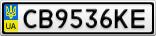 Номерной знак - CB9536KE