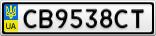 Номерной знак - CB9538CT